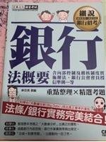 二手書博民逛書店 《細說銀行招考:銀行法(概要)》 R2Y ISBN:9865644134│林崇漢