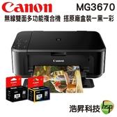 【搭PG740+CL741原廠墨水匣一黑一彩】Canon PIXMA MG3670 無線多功能相片複合機 登錄送禮卷