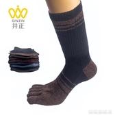 男士五指襪加厚秋冬保暖男襪長筒棉襪 分趾長襪4雙裝厚襪