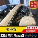 【鍍鉻+無限款】20年後 Mazda3 晴雨窗 四代 /台灣製 mazda3晴雨窗 mazda3 晴雨窗 mazda3無限 馬三