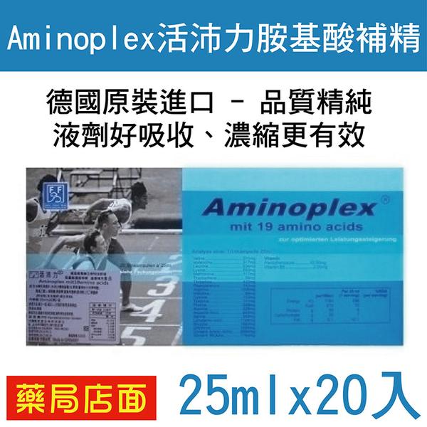 Aminoplex 活沛力胺基酸補精 25ml x20入 元氣健康館