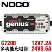 NOCO Genius G7200 充電器 / 24V3.6A 防火花技術和反極性保護 零過充電可以安全地監控電池