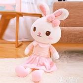玩偶毛絨玩具兔子抱枕小白兔公仔玩偶生日禮物兒童可愛女孩床上布娃娃LX