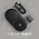 倍思 行星2合1 iwatch/iphone/air pod 無線快充充電盤 同時快充 無線充電器+充電頭+充電線 套裝