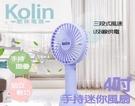 【艾來家電】【分期0利率+免運】Kolin 4吋迷你小風扇 (綠/ 粉/ 白/ 紫 顏色隨機出貨) KF-DL4U02