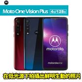 Motorola one vision plus 6.3吋 4G/128G 八核心 智慧型手機 免運費