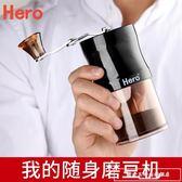 磨豆機咖啡豆研磨機手搖磨粉機迷你便攜手動咖啡機家用粉碎機『韓女王』