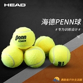 網球練習訓練球黃金球比賽用球有壓高彈耐打【勇敢者】
