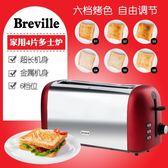吐司機 吐司機家用多功能面包機早餐全自動不銹鋼多士爐商用烤面包機