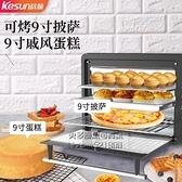 22L電烤箱家用烘焙蛋糕面包蛋撻多功能全自動小烤箱小型烤箱 每日特惠NMS