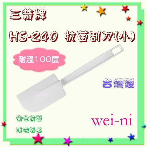 wei-ni 三箭牌HS-240 耐熱矽膠刮刀(小) 烘焙用具 料理 DIY 西點糕餅製作攪拌器具 調理刀 台灣製