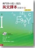 (二手書)專門替中國人寫的英文課本初級本(上)新版
