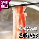 勝崎生鮮 台灣神農1983極黑豚-霜降五花火鍋肉片4盒組 (200公克±10%/1盒)【免運直出】