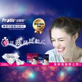 Protis 普麗斯 高效牙齒美白貼片 7日份/盒 ◆86小舖 ◆