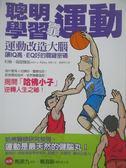 【書寶二手書T1/體育_ZJS】聰明學習靠運動_約翰.瑞提