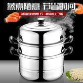 蒸鍋不銹鋼三層加厚蒸籠3層蒸格1層二2層湯鍋雙層家用電磁爐鍋具DI
