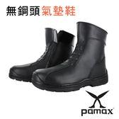 PAMAX 帕瑪斯【頂級專利氣墊、機車鞋造型工作靴】 ★ 長筒獨特內側拉鏈 ★ ※ PP01001(男、女)