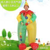 演出小丑服裝成人 充氣服人偶小丑套裝 活動聚會裝扮道具        瑪奇哈朵