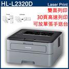 【感恩回饋】Brother HL-L2320D 高速黑白雷射自動雙面印表機~跟HL-L2365DW.DCP-L2540DW耗材一樣