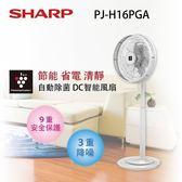 【限時下殺+24期0利率】SHARP 夏普 16吋 DC智能電風扇 PJ-H16PGA