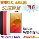 ASUS ZenFone 4 Selfie Pro 手機 4G/64G,送 清水套+玻璃保護貼,分期0利率,華碩 ZD552KL