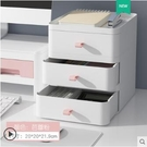 桌面收納盒簡約抽屜式辦公室文件學生化妝品宿舍文具雜物塑料防塵 - 維科特