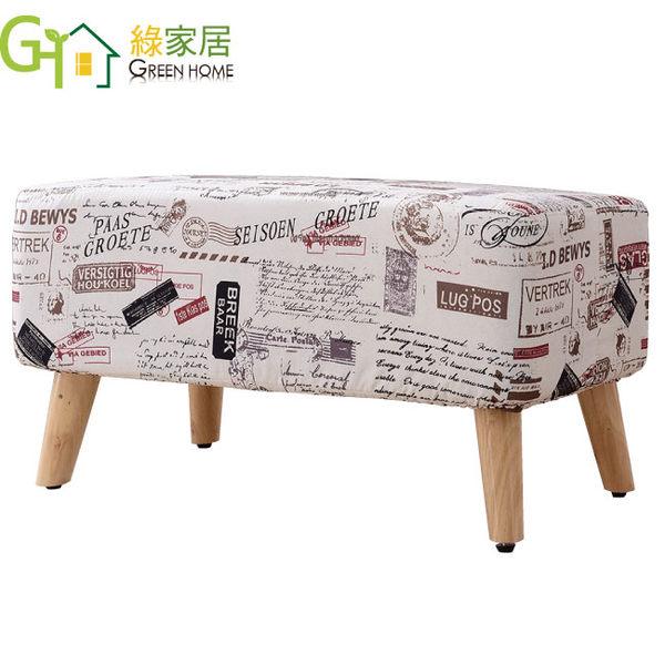 【綠家居】布克 時尚亞麻布小長凳/椅凳
