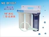 """【龍門淨水】10""""三管濾水器4分進出水 淨水器 魚缸濾水 電解水機 前置 過濾器(貨號DF1067)"""