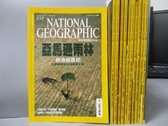 【書寶二手書T7/雜誌期刊_RCO】國家地理雜誌_2007/1~12月間_共11本合售_亞馬遜雨林等
