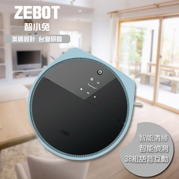 ★天藍色★  ZEBOT智小兔 負離子掃地機器人吸塵器(純吸版) / Tubbot V Cyan 清潔輕鬆方便智能