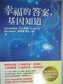 【書寶二手書T1/勵志_KHG】幸福的答案基因知道_康平, 村上和雄