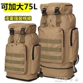 特大容量背包男旅行雙肩休閑書包戶外登山包防水旅游行李背囊 卡卡西