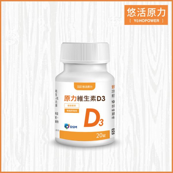 原力維生素D3