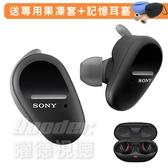 送果凍套+記憶耳塞【曜德】SONY WF-SP800N 黑色 強度運動設計 無線藍牙降噪耳塞式耳機