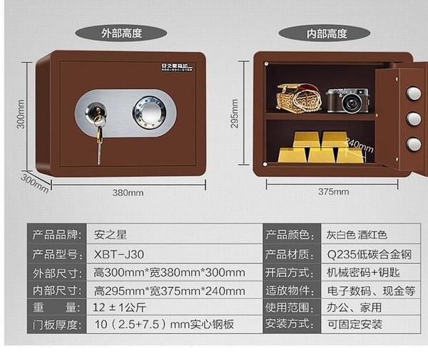 全館83折家用保險柜箱小型防盜機械鎖密碼老式入墻入衣柜30cm床頭柜保險箱