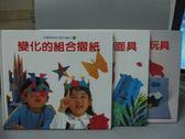 【書寶二手書T9/少年童書_QNV】變化的組合摺紙_可愛的動物面具_變化的組合摺紙_共3本合售