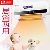 取暖器暖風機家用浴室掛壁掛式電暖風電暖器防水節能省電暖氣