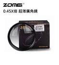 【EC數位】Zomei 卓美 0.45X倍 58mm 62mm 超薄廣角鏡 附加鏡頭 無暗角