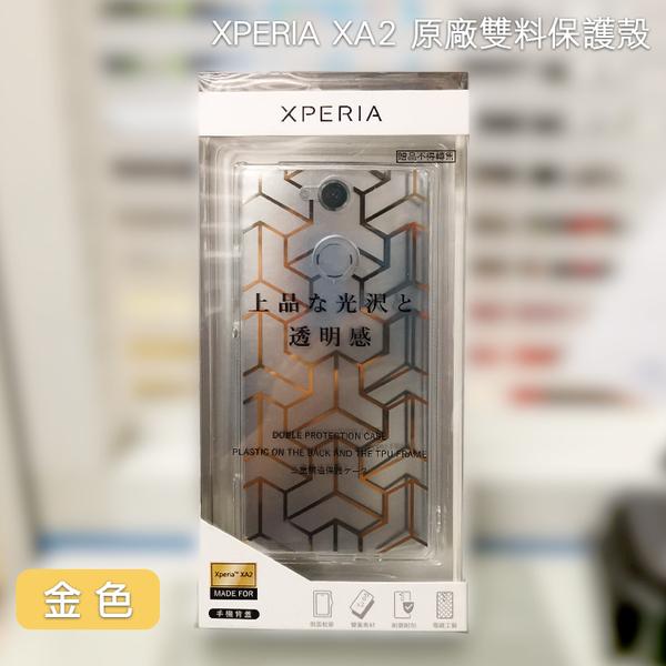 ◇Sony Xperia XA2 H4133 原廠雙料背蓋 幾何電鍍 TPU+PC 軟邊硬殼 保護殼 保護套 手機殼 手機背蓋 公司貨
