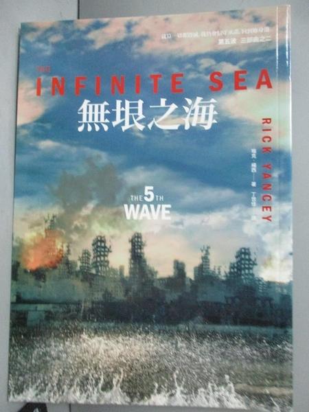 【書寶二手書T2/翻譯小說_HAG】第五波2-無垠之海_瑞克‧楊西