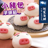 小豬芋頭甜包(10顆) 600g±10%#造型包子#小豬包#芋頭餡#送禮#宴客#點心