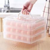 冰箱雞蛋收納盒多層家用手提裝蛋盒防震便攜裝雞蛋的塑料盒雞蛋盒 【快速出貨八折免運】