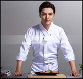 餐廳廚師工作服長袖男寬鬆酒店西餐廚房衣服白後廚夏裝透氣LG-881893