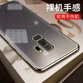 三星 S9 plus 女潮男款防摔殼 Galaxy S9 防摔殼 三星 S9+ 創意手機殼 SamSumg S9 超薄透明 防摔殼