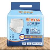 來而康 金安心 無痕復健褲 (穿式) XL號 10片一包 一箱8包販售