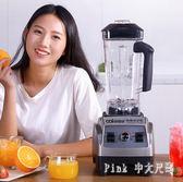 商用冰沙機奶茶店榨汁機冷飲店用沙冰機刨冰家用碎冰機破壁豆漿機 JY7047【Pink中大尺碼】