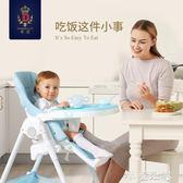 蒂愛兒童餐椅寶寶餐椅多功能可折疊便攜式嬰兒椅子兒童吃飯座椅子 MKS摩可美家