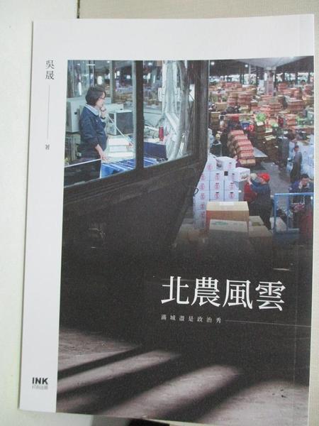【書寶二手書T1/文學_BBR】北農風雲:滿城盡是政治秀_吳晟