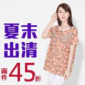 8/9-8/21夏出清-現貨兩件45折