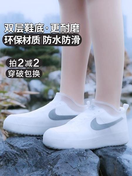 雨鞋套男女鞋套防水防滑加厚耐磨下雨天防水鞋套防雨腳套兒童雨靴 【母親節優惠】